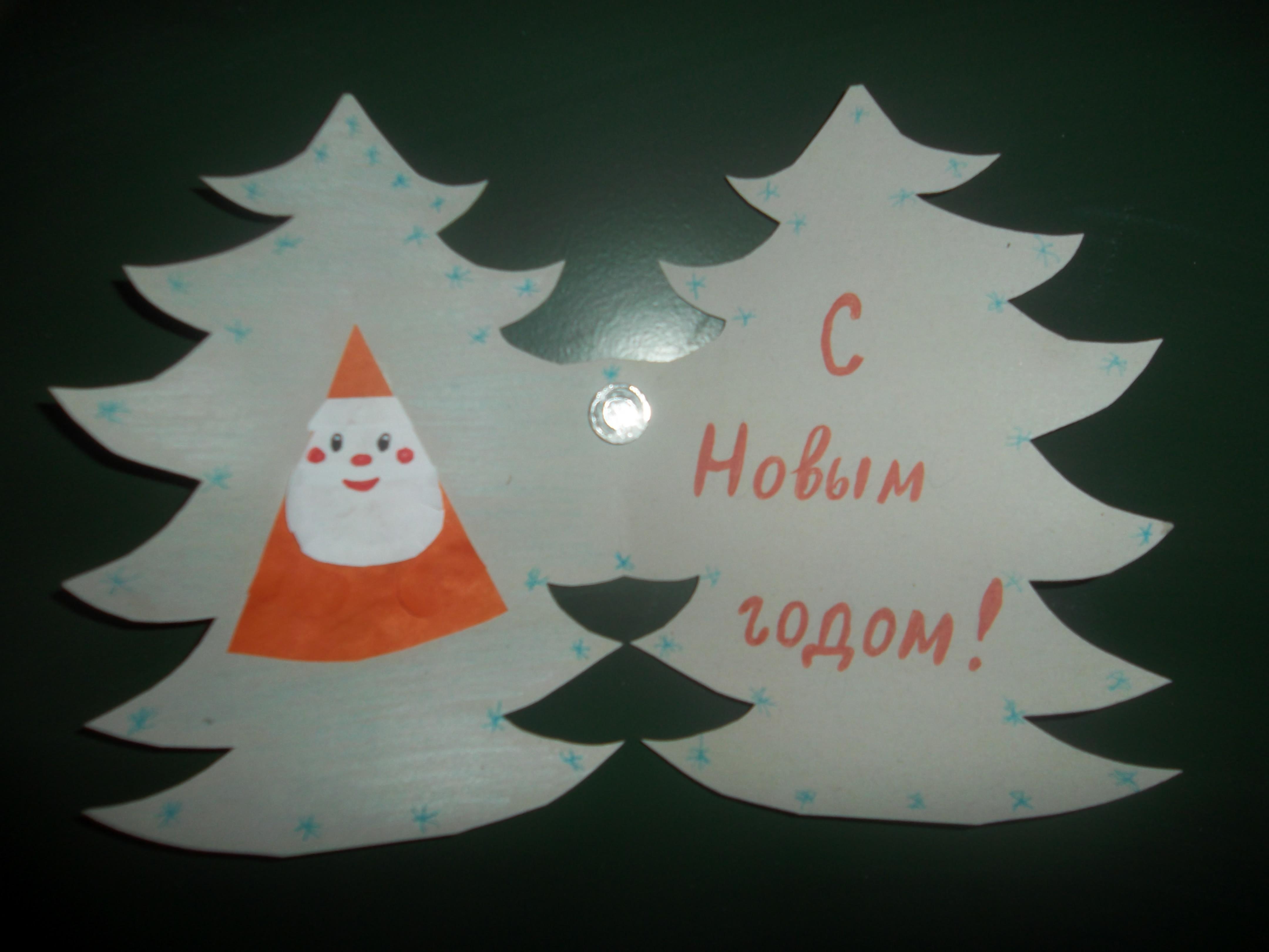 Открытка на новый год начальная школа шаблоны, открытки поздравления