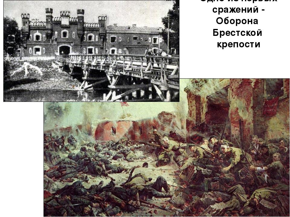 Сколько длилась блокада брестской крепости фото