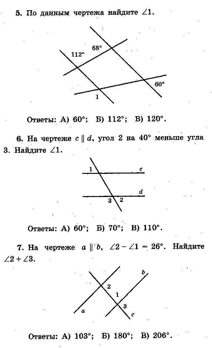 Теме прямые по решебник контрольная геометрии параллельные 41 работа