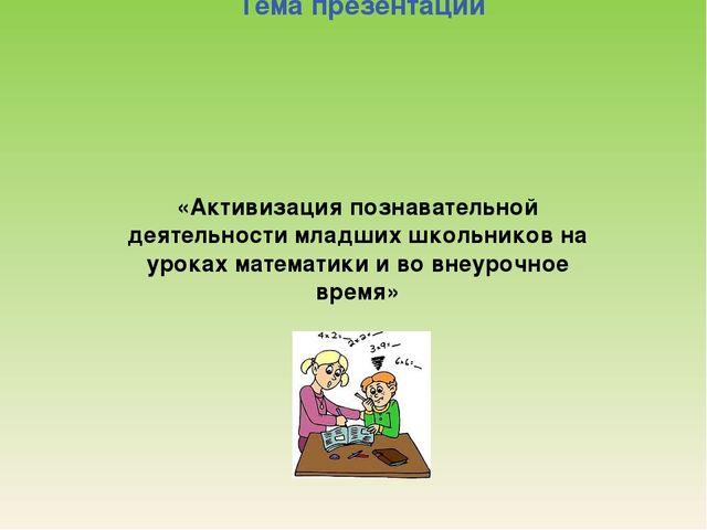 Теория развивающего обучения – это направление в теории обучения и практике...
