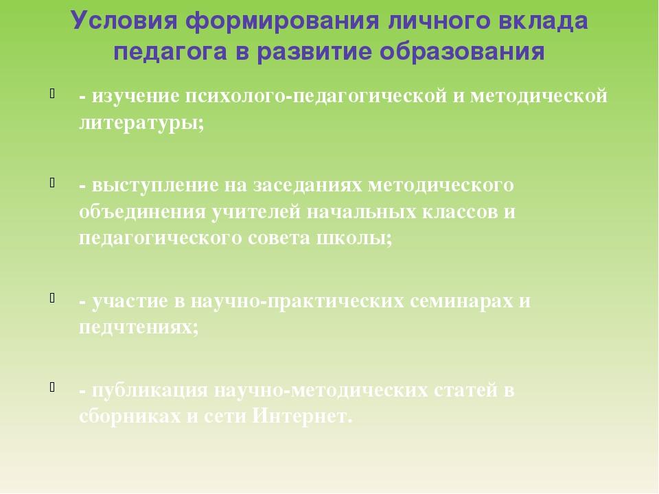 Условия формирования личного вклада педагога в развитие образования - изучени...