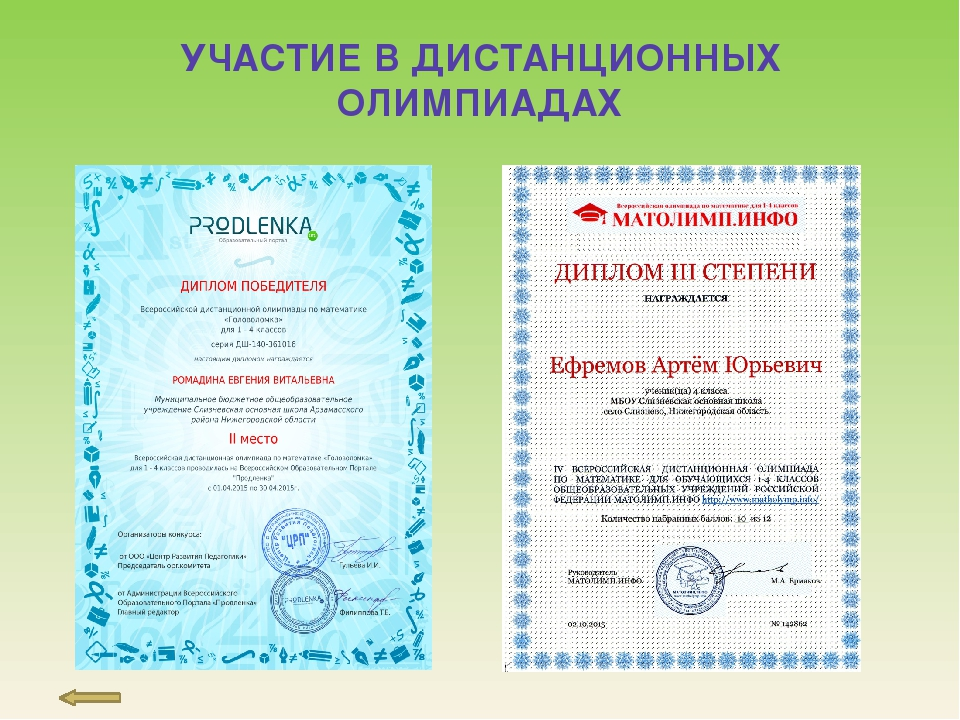 Интернет - ресурсы 1. http://festival.1september.ru/ - фестиваль педагогическ...