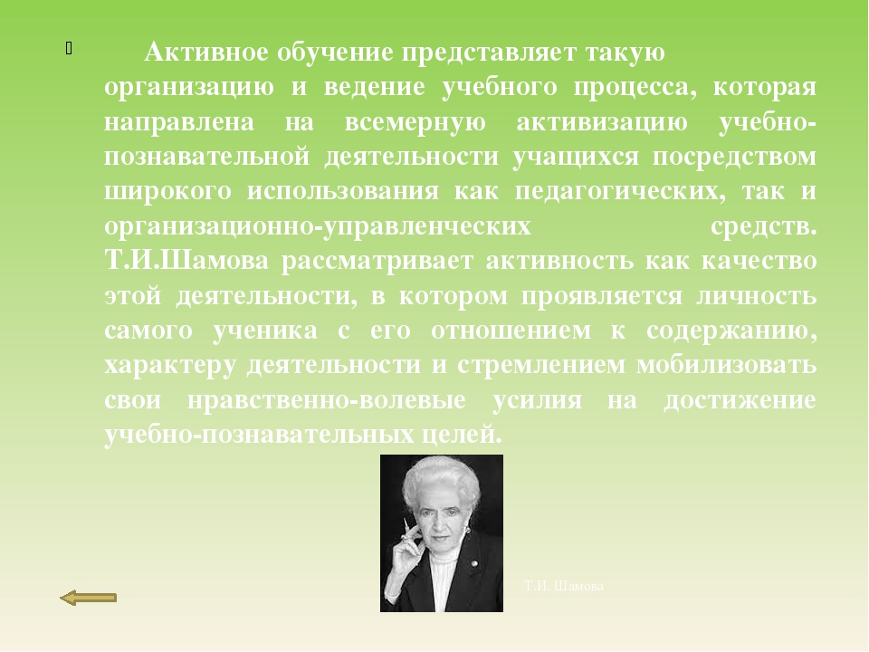ОЖИДАЕМЫЙ РЕЗУЛЬТАТ - положительная динамика качества знаний; - повышение уро...