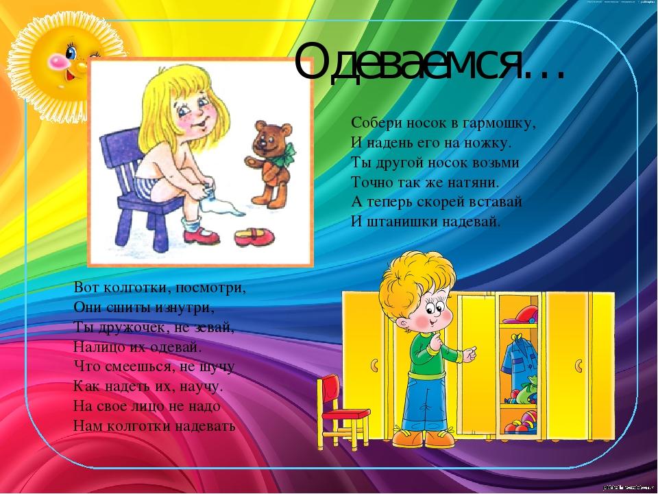 Картинки и потешки для детского сада