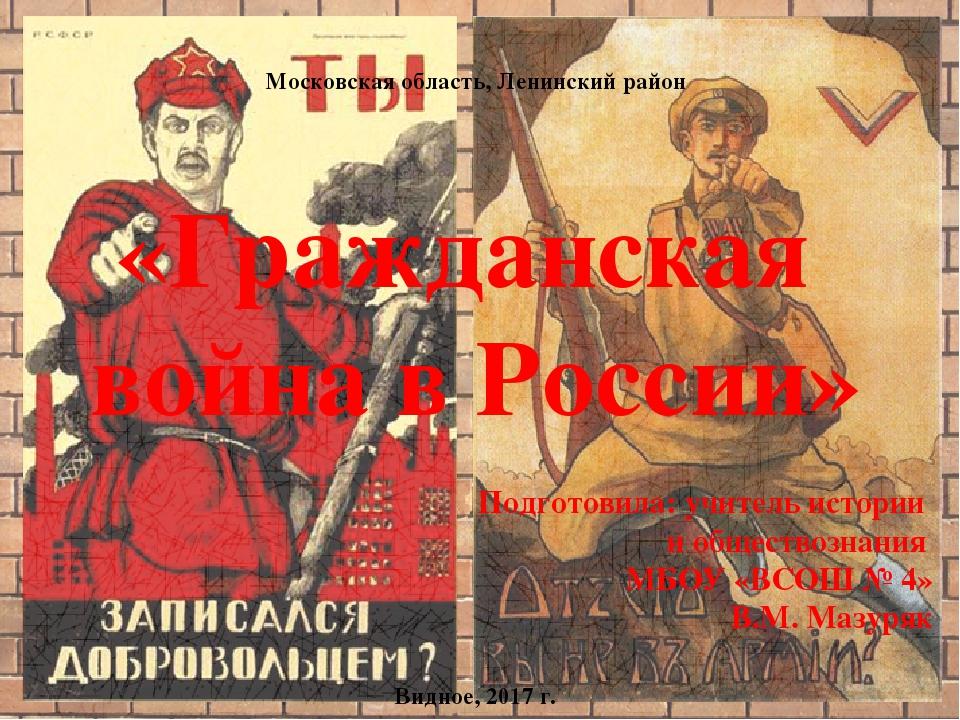 Война В России Реферат Скачать Гражданская Война В России 1917 1922 Реферат Скачать