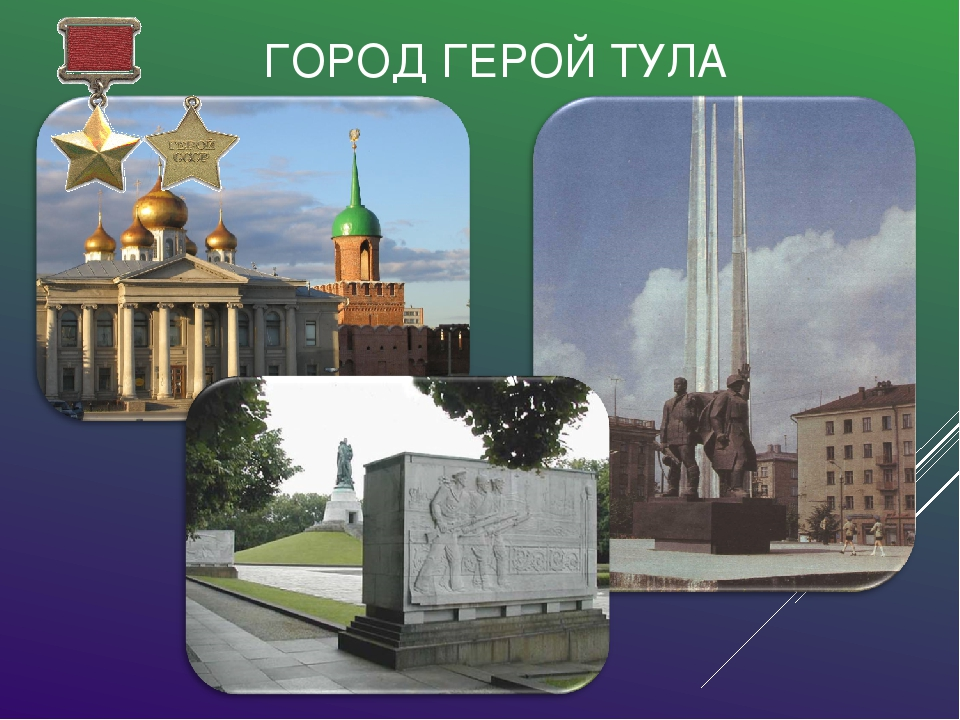 Картинка тулы как города героя