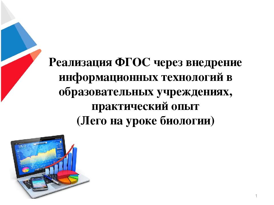* Реализация ФГОС через внедрение информационных технологий в образовательных...