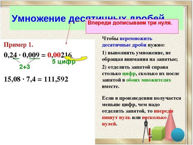 Презентация по математике на тему Умножение положительных  Умножение десятичных дробей Пример 1 0 24 ∙ 0 009 0 00216 15