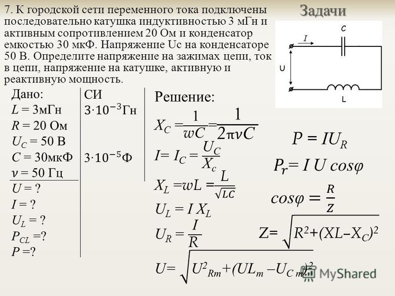 Решение задачи катушка с активным сопротивлением геометрия решить 5 задач