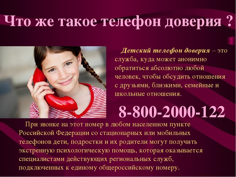 Презентация детский телефон доверия