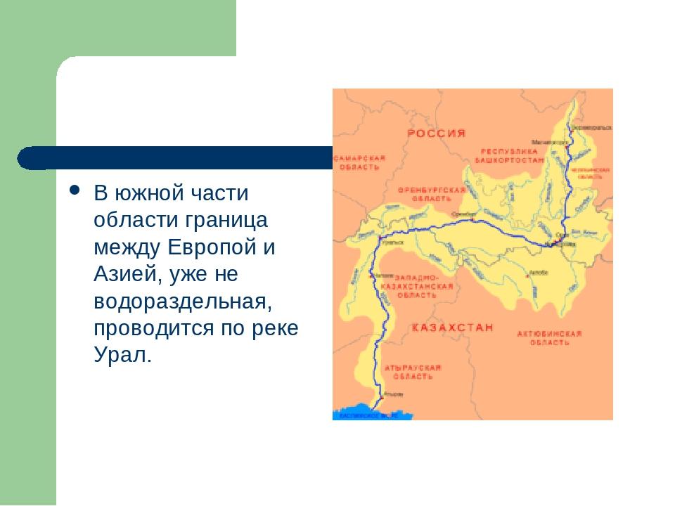 В южной части области граница между Европой и Азией, уже не водораздельная, п...