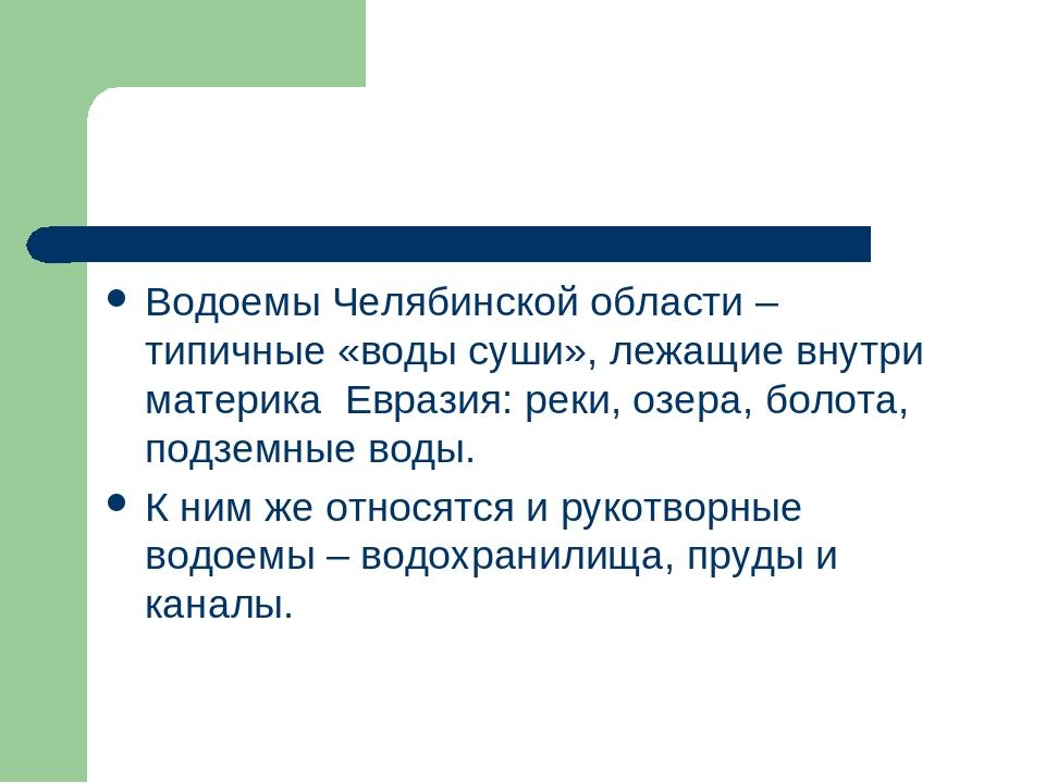 Водоемы Челябинской области – типичные «воды суши», лежащие внутри материка Е...