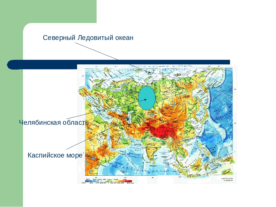 Северный Ледовитый океан Челябинская область Каспийское море