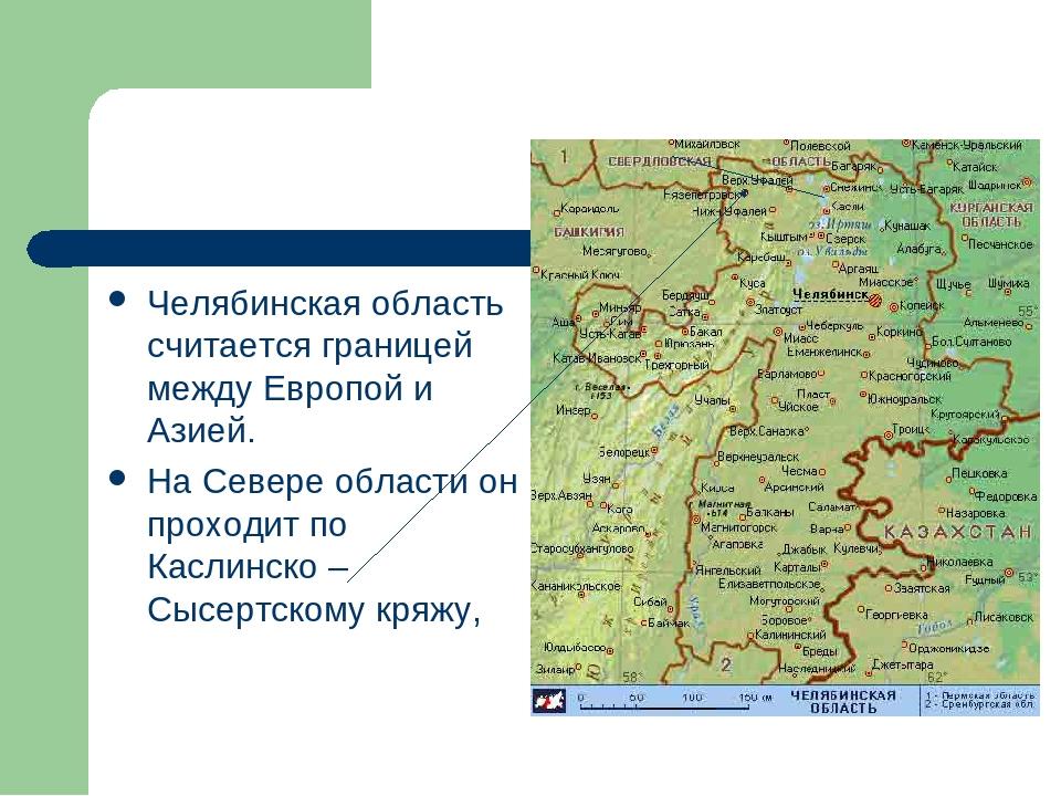 Челябинская область считается границей между Европой и Азией. На Севере облас...