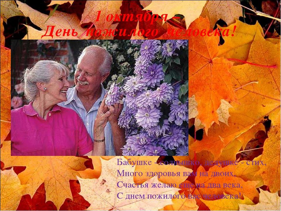 Сценарии поздравлении ко дню пожилых людей