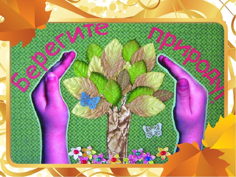 Дамочками, экологические открытки конкурс