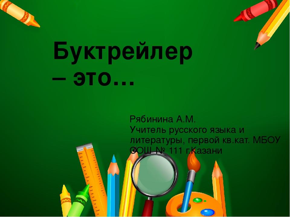 Буктрейлер – это… Рябинина А.М. Учитель русского языка и литературы, первой...
