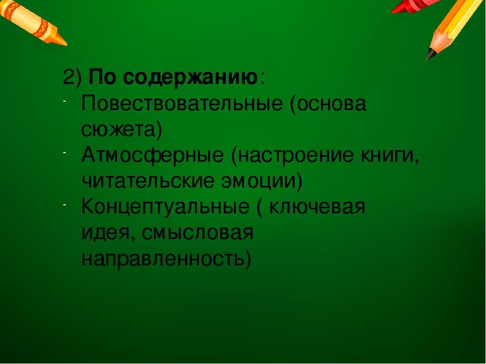 2) По содержанию: Повествовательные (основа сюжета) Атмосферные (настроение к...