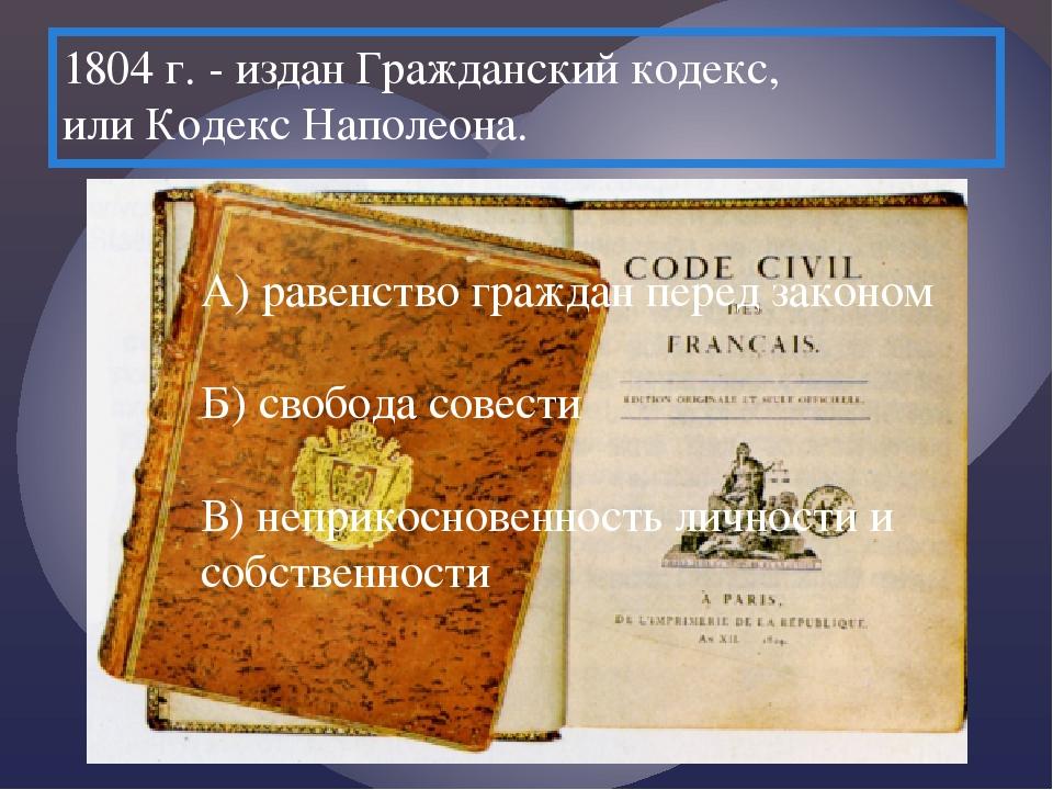 1804 г. - издан Гражданский кодекс, или Кодекс Наполеона. А) равенство гражда...