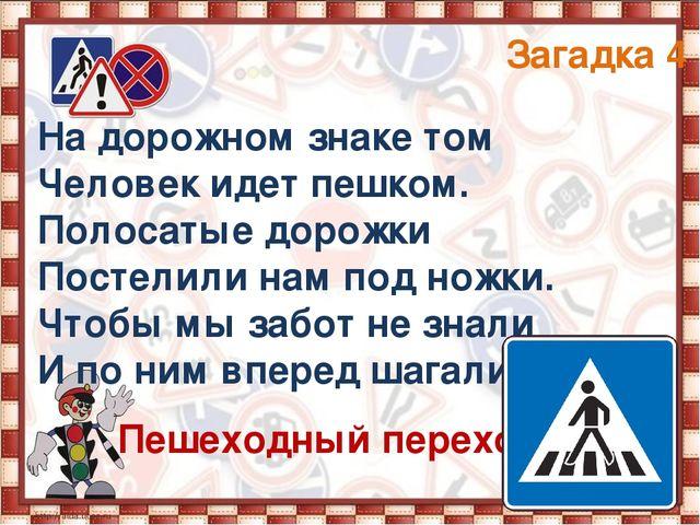 социальной загадки картинки на тему пдд рунет