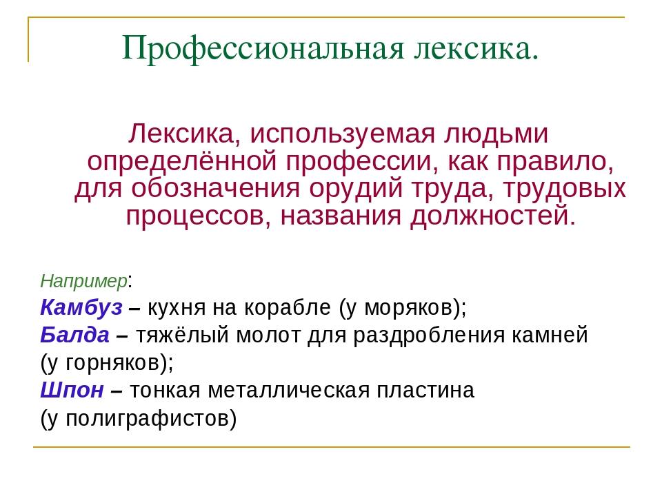 Доклад по русскому языку профессиональная лексика 1420