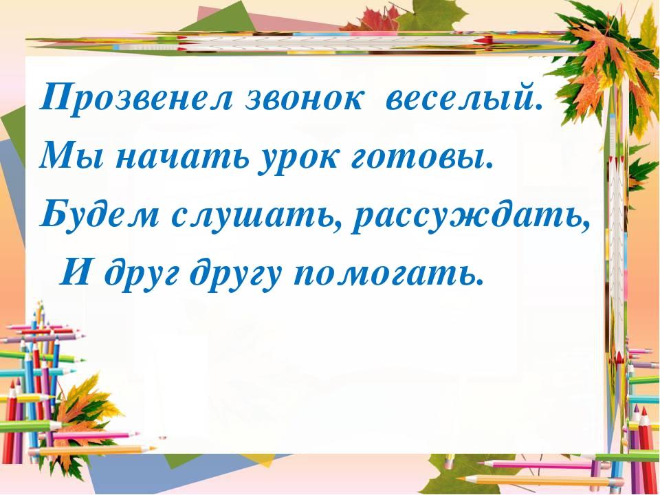 картинки начало урока в начальной школе омска публикуют
