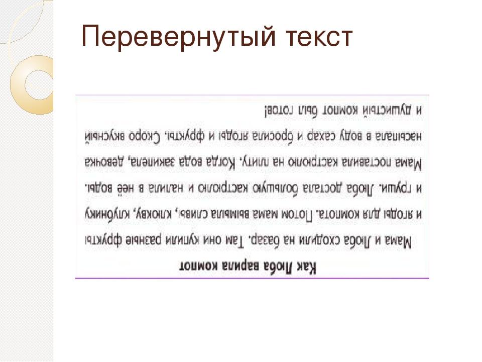 Перевернутый текст