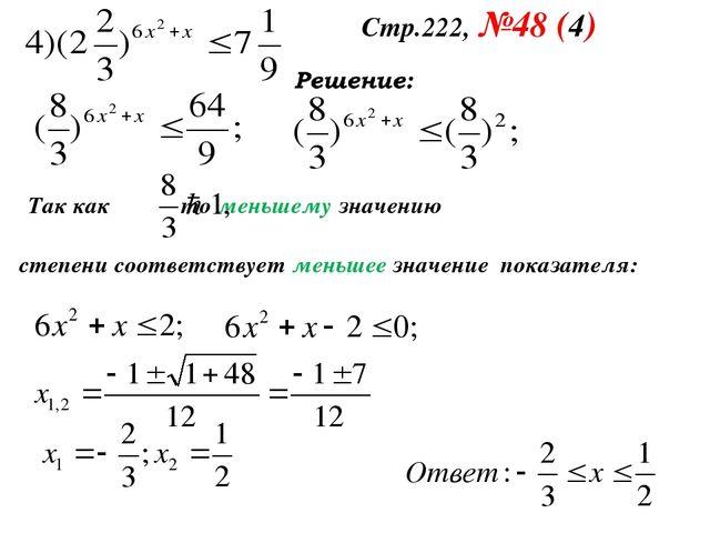 План-конспект урока на тему показательные уравнения алгебра 11 класс
