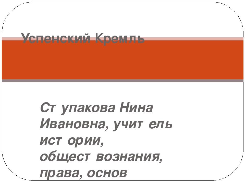 Ступакова Нина Ивановна, учитель истории, обществознания, права, основ правос...