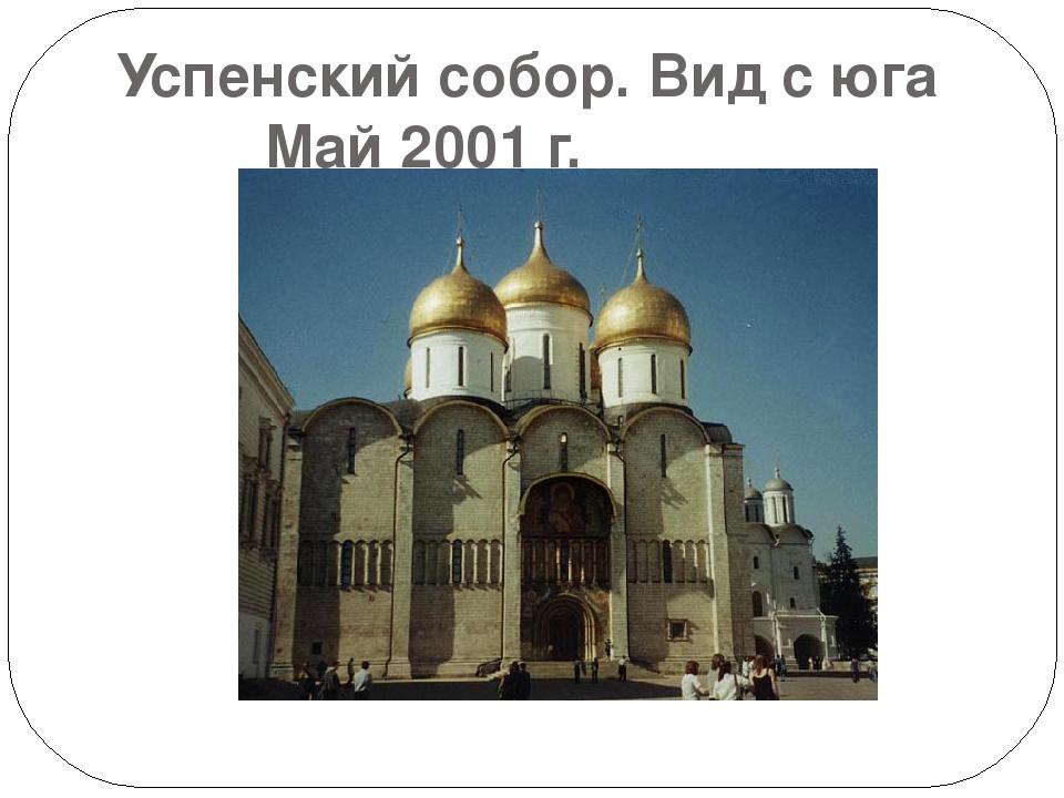 Успенский собор. Вид с юга Май 2001 г.