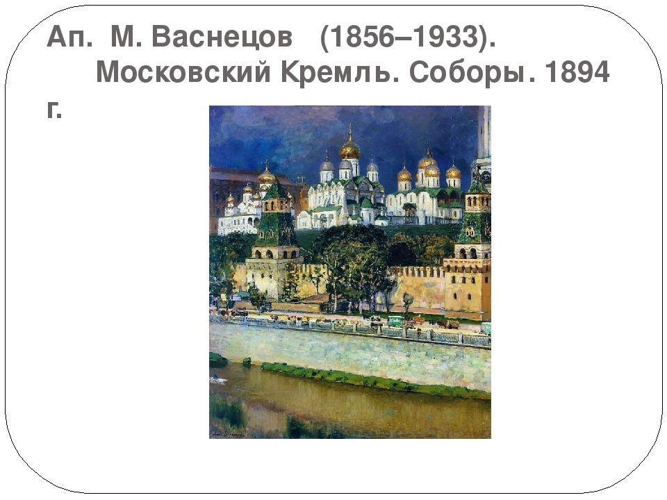 Ап. М. Васнецов (1856–1933). Московский Кремль. Соборы. 1894 г.