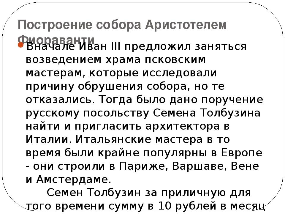 Построение собора Аристотелем Фиораванти Вначале Иван III предложил заняться...