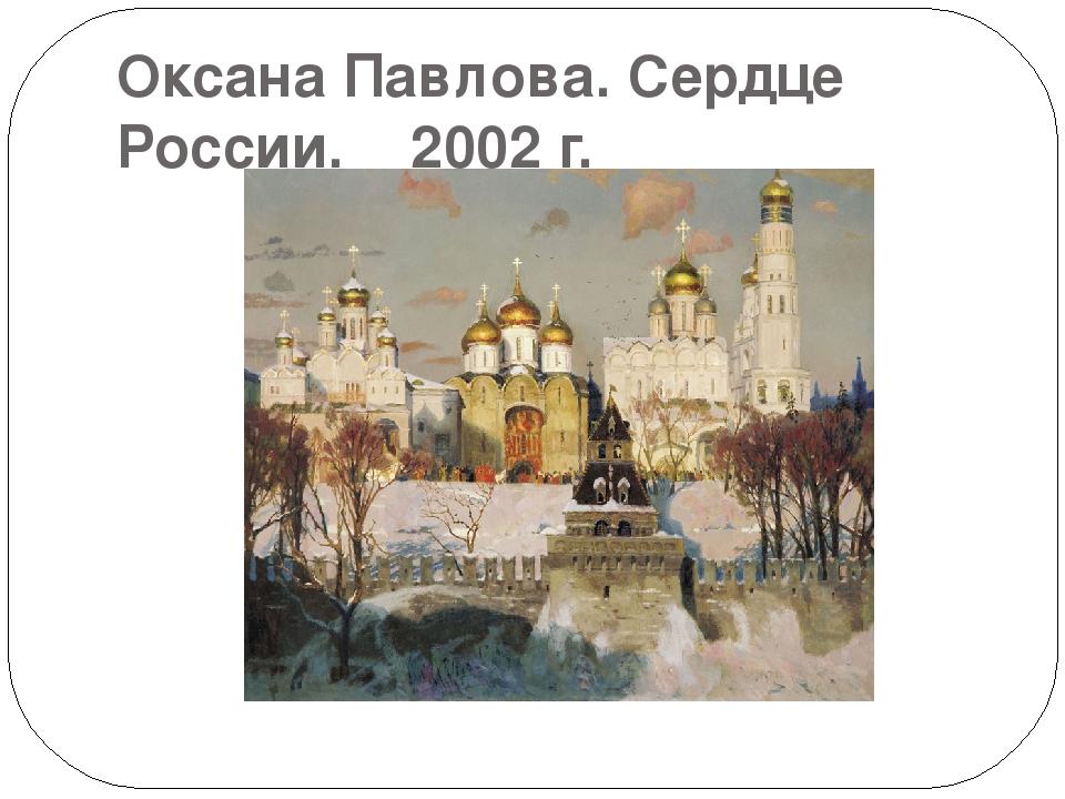 Оксана Павлова. Сердце России. 2002 г.