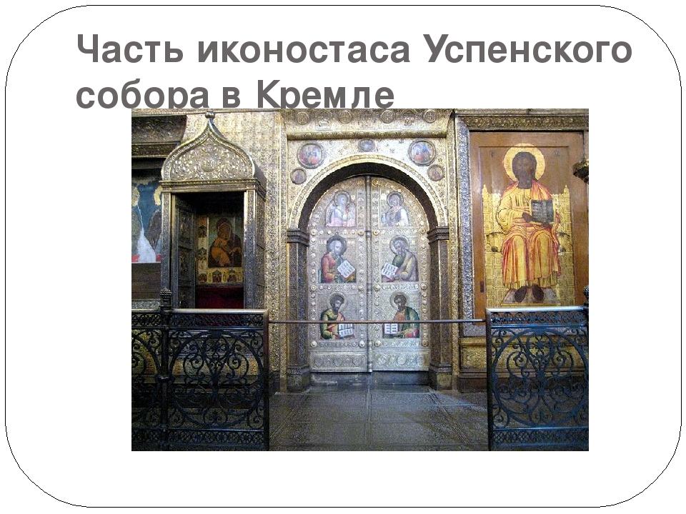 Часть иконостаса Успенского собора в Кремле