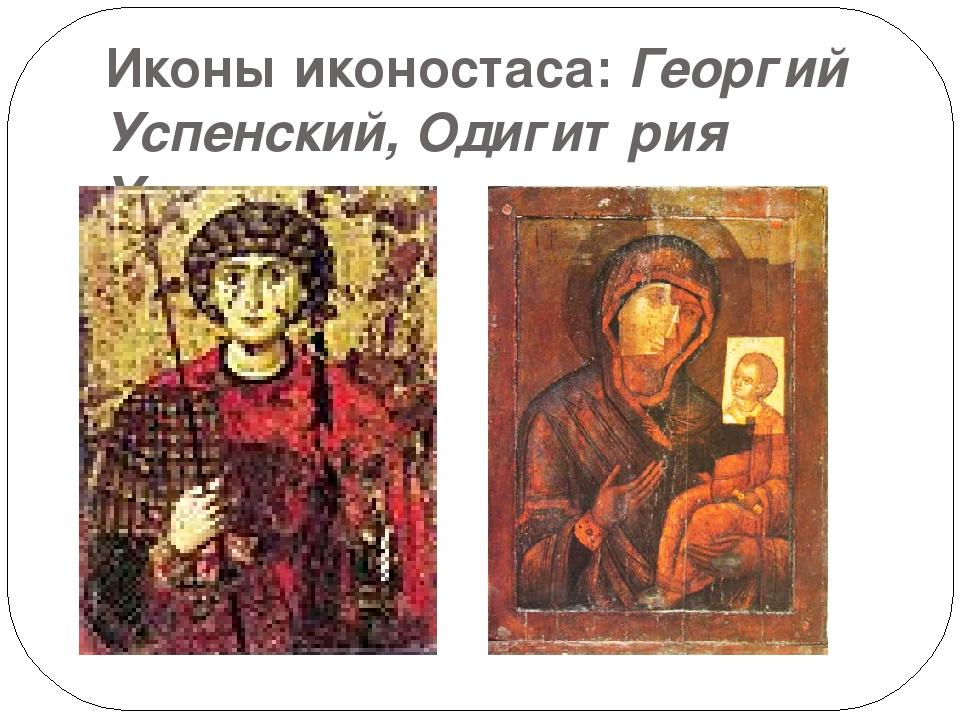 Иконы иконостаса: Георгий Успенский, Одигитрия Успенская