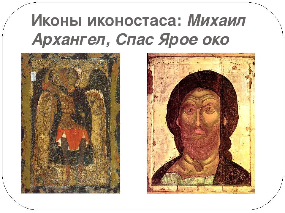 Иконы иконостаса: Михаил Архангел, Спас Ярое око