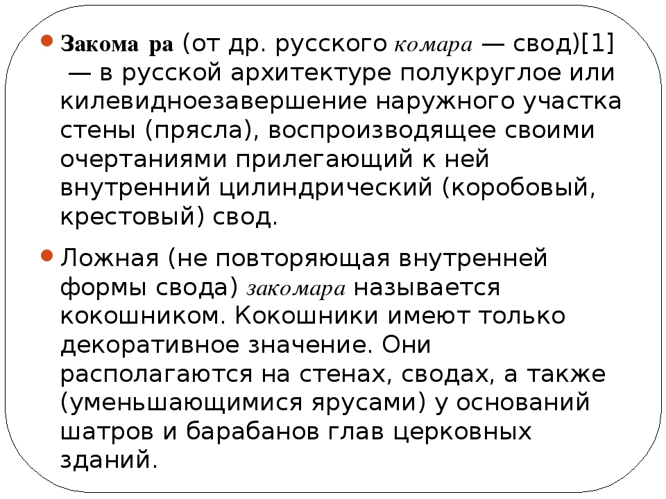 Закома́ра(от др. русскогокомара— свод)[1]— врусской архитектуреполукру...