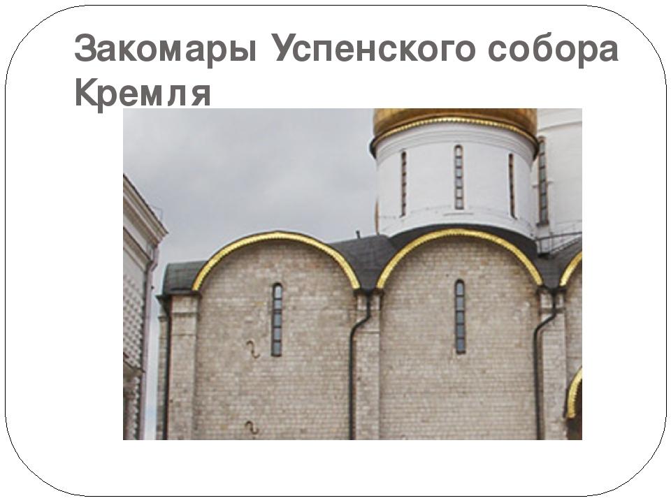 Закомары Успенского собора Кремля