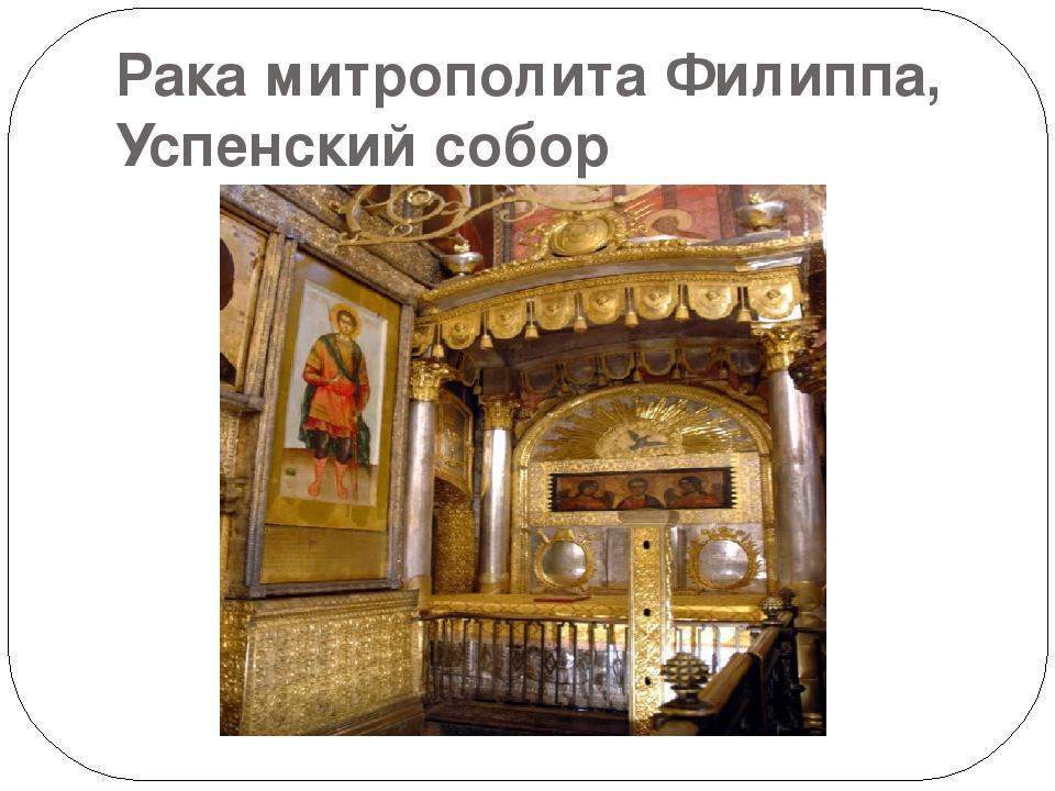 Рака митрополита Филиппа, Успенский собор
