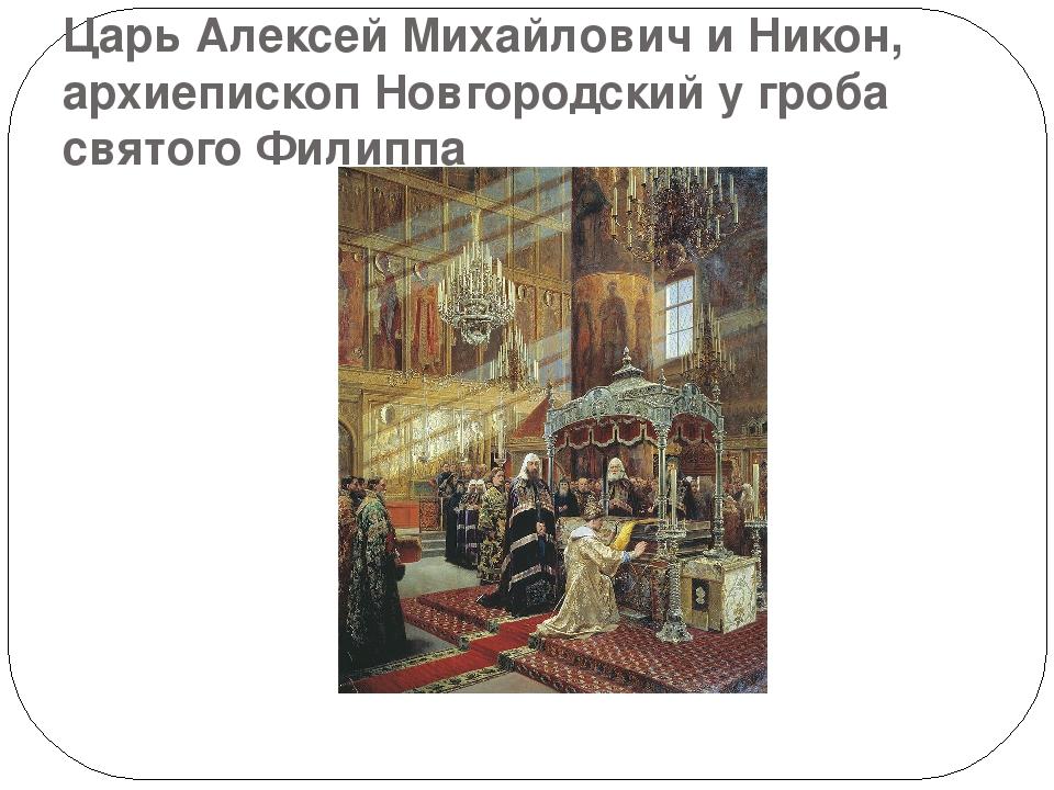 Царь Алексей Михайлович и Никон, архиепископ Новгородский у гроба святого Фил...