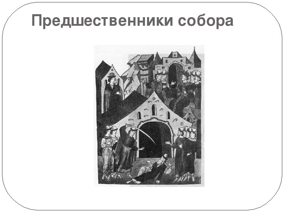Предшественники собора