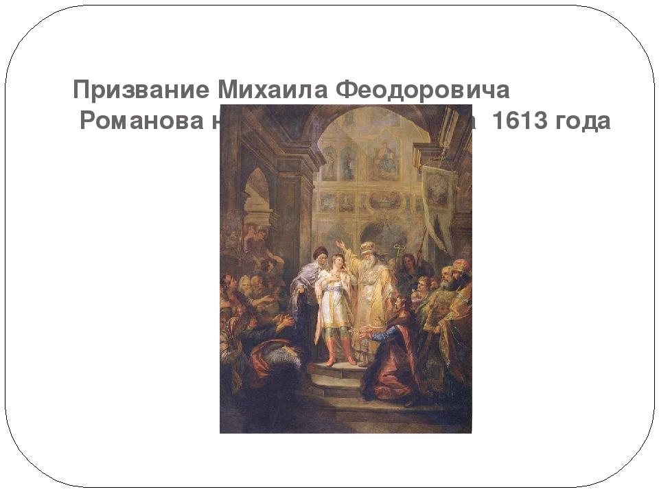 Призвание Михаила Феодоровича Романова на царство 14 марта 1613 года