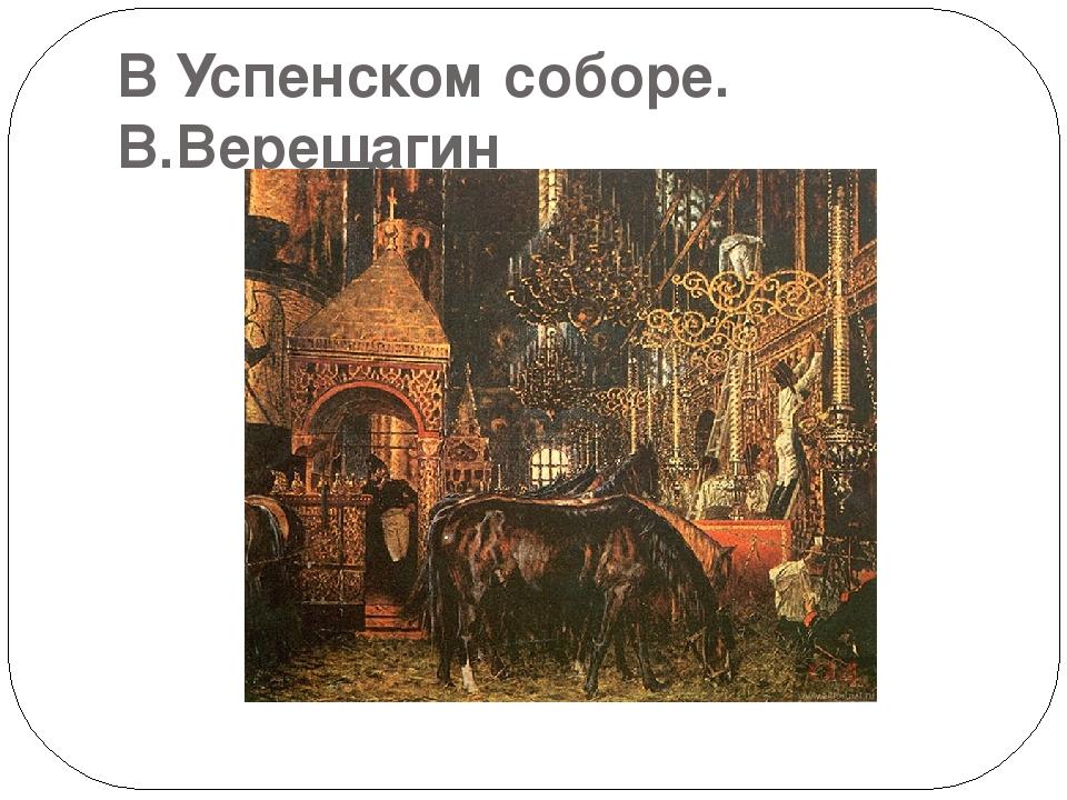 В Успенском соборе. В.Верещагин