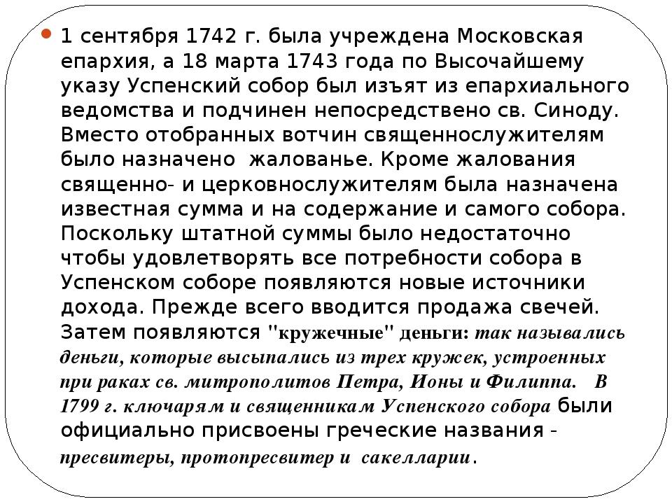1 сентября 1742 г. была учреждена Московская епархия, а 18 марта 1743 года п...