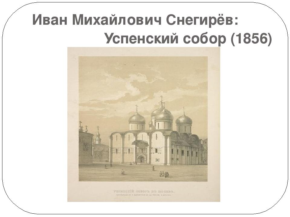 Иван Михайлович Снегирёв: Успенский собор (1856)