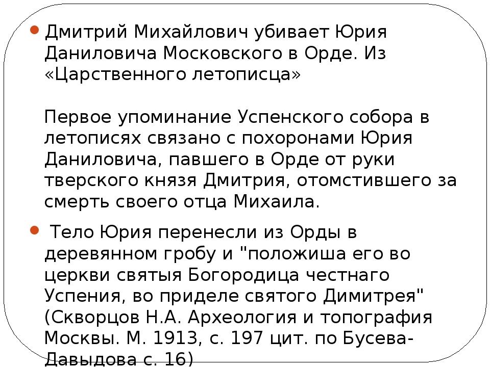 Дмитрий Михайлович убивает Юрия Даниловича Московского в Орде. Из «Царственн...