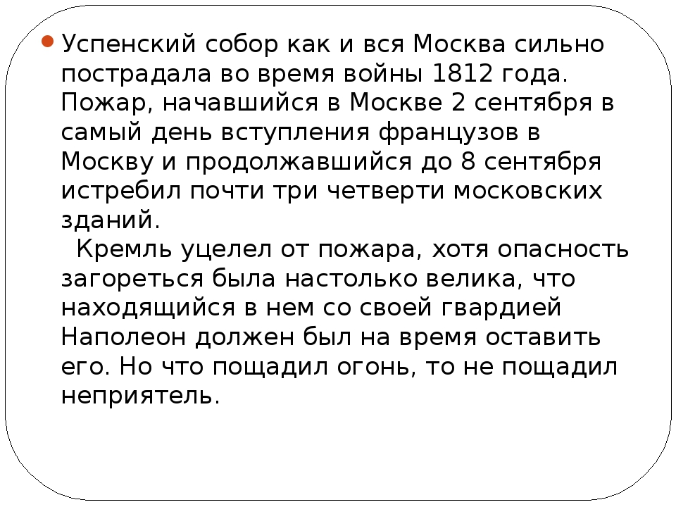 Успенский собор как и вся Москва сильно пострадала во время войны 1812 года....