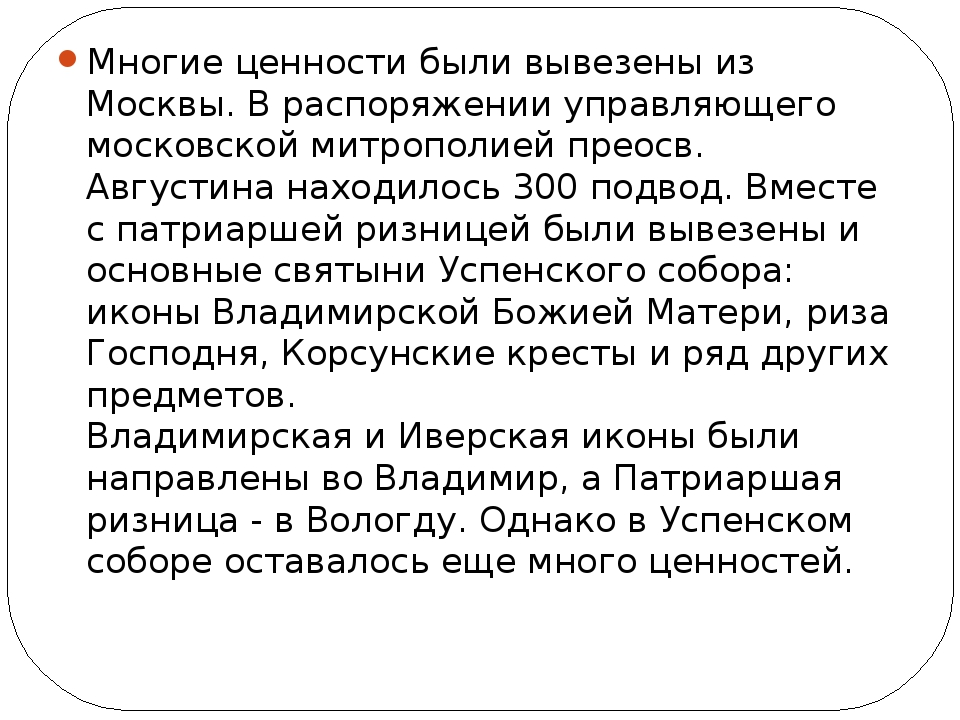 Многие ценности были вывезены из Москвы. В распоряжении управляющего московс...