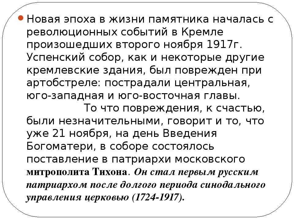 Новая эпоха в жизни памятника началась с революционных событий в Кремле прои...