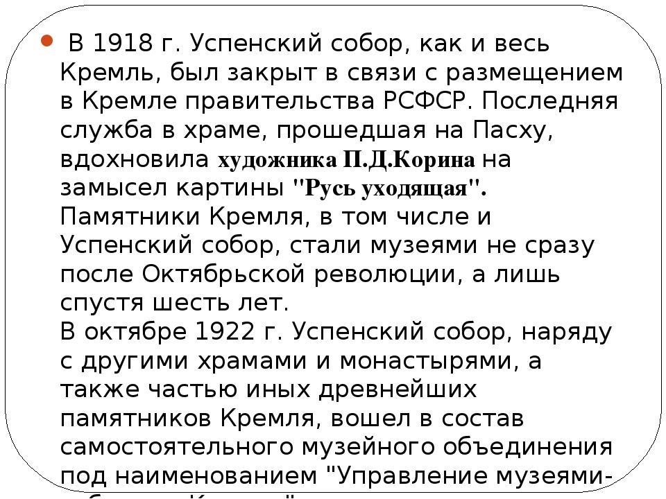 В 1918 г. Успенский собор, как и весь Кремль, был закрыт в связи с размещен...